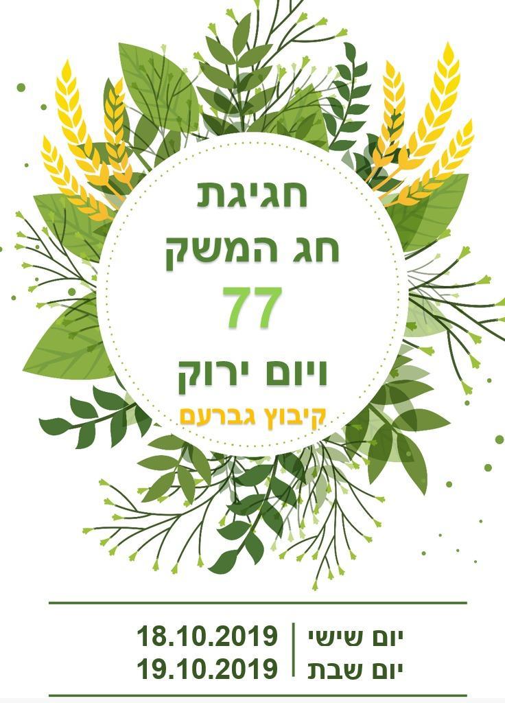 חג המשק והיום ירוק