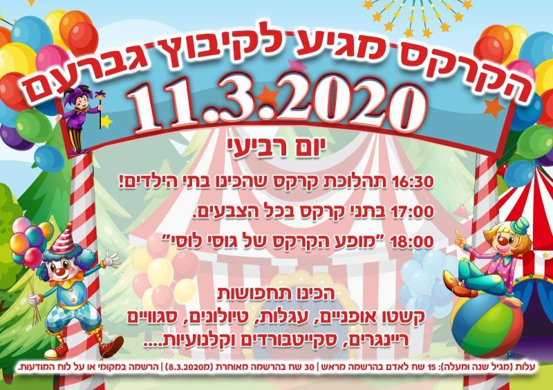 פורים ילדים 2020