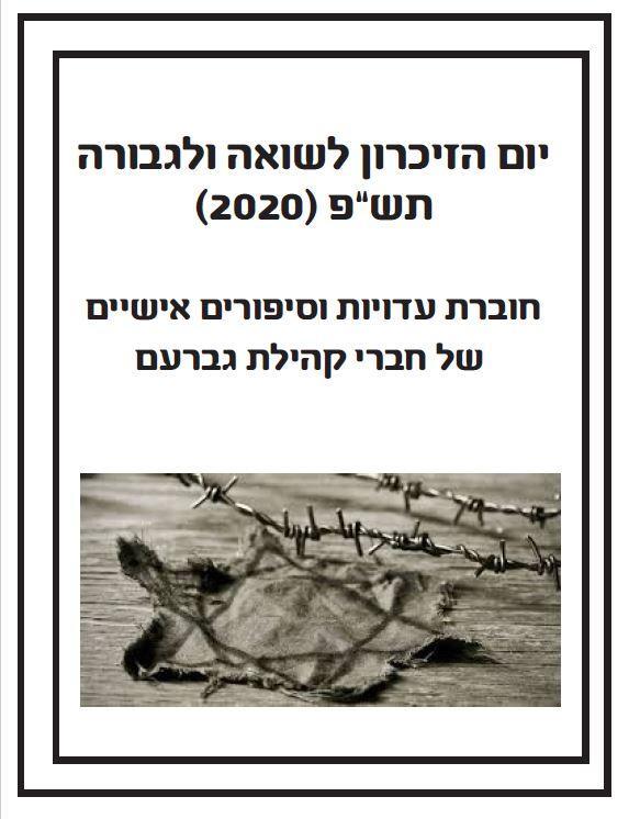 חוברת עדויות - יום הזיכרון לשואה ולגבורה